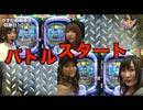 万発・ヤングの今がぱちドキッ! 第27話 (3/3)