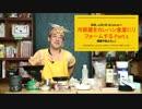 【料理枠】アホみたいに簡単なカレーフォンデュ【第24辛:2017...
