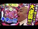 クロちゃんの海パラダイス【第2回戦#3】沖縄4桜バージョン319verで大逆襲!?