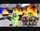 【日刊Minecraft】最強の匠は誰か!?工業系編  巨大ロボット4日目【4人実況】