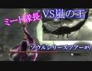 【ソウルシリーズツアー】デモンズソウル  ~肉帝国最後の刃~ part9
