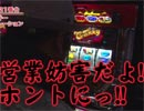 嵐・梅屋のスロッターズ☆ジャーニー #388