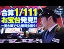 閉店トラベラー 〜55分前のVictory Flight〜【第16話】