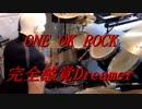 【完全感覚Dreamer】ONE OK ROCK 【ドラム】