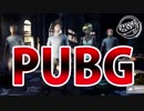 【PUBG】最強の強者は誰か!?4人チームで「PLAYERUNKNOWN'S BATTLEGROUNDS」 thumbnail