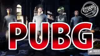 【PUBG】最強の強者は誰か!?4人チームで「PLAYERUNKNOWN'S BATTLEGROUNDS」
