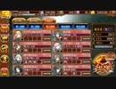 [城プロRE]赤き脅威と諏訪の浮城 絶弐 難 全蔵 Lv54~66 別Ver