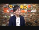 「ゲーム実況裏神(ウラゴッド)出演:ユメイキ」2017/10/6放送(2/2)