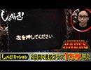しゃかりき!【第8戦目・#3】またしてもハーデスでGOD降臨!!