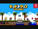 [Switch]Kid Tripp Run!  11月23日配信