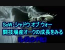 シャドウ・オブ・ウォー 闘技場産オークをみる レジェンド化 Shadow of War