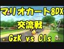 【マリオカート8DX交流戦】GzK vs Cls【ぎぞく視点】