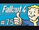 Fallout4 誰か私のムスコしらん?【実況】#75