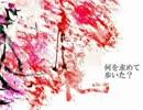 【須間音ヤマト】 -ERROR【UTAU獣人リンク】