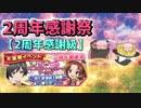 【ゆっくり実況】戦車道大作戦!、プレイします!.part91