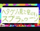 ヘタクソを見て安心するスプラトゥーン1日記 【デュアル編1 塗り89万】