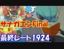 【最終R1924】【SM】 サーナイトクラスタの対戦実況! Part20終 【ダブル】