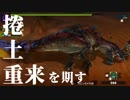 【RPGモンハン】勇者、狩りをする。~捲土重来を期す編~【複数実況】