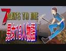 男女13人物語 【7 Days To Die α16】 Part14