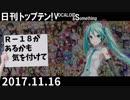日刊トップテン!VOCALOID&something【日刊ぼかさん2017.11.16】