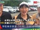【台湾CH Vol.209】台湾が国連加盟できない理由は? / COP23が台湾排除 / 日台で進む2020正名活動 / 日本で大量繁殖のキョンは台湾の動物 [桜H29/11/16]