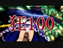 【MUGEN】狂_100【part13】