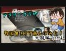 【実況】アラサー女子が戦国無双3で遊んでみた! 【元親編 part4】