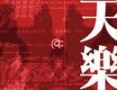 【漢字タイトルの曲が好きなのでうたってみた】天樂【やまみ】