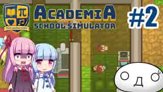 【Academia : School Simulator】一緒に学