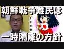 日本政府、戦争難民は一時隔離の方針/カナダ、韓国とスワップ