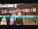 【VOICEROID実況】 PC版FPS勢のゆかマキがPS4版に挑戦! #2 【COD:WW2】