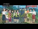 【コクリコ坂から】さよならの夏 手嶌 葵【MADカラオケ字幕あり】