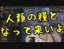 【HoI4】知り合い達と本気で火星人と戦ってみたpart2【マルチ実況】