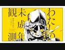 わたしの未成年観測 / 和田たけあき(くらげP) 【ティザー映像】 thumbnail
