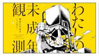 わたしの未成年観測 / 和田たけあき(くらげP) 【ティザー映像】