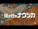【風の谷のナウシカ】 風の谷のナウシカ 【MADカラオケ字幕入り】