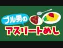 突撃!アスリートめし「逸ノ城関」2017年11月22日