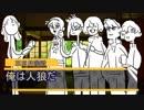第80位:【刀剣乱舞】平安太刀のワンナイト人狼【人狼】 thumbnail