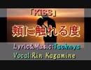 【ボカロ】KiSS / 鏡音リン【オリジナル曲】