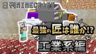 【日刊Minecraft】最強の匠は誰か!?工業系編  ロボット革命【4人実況】