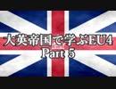 【EU4】大英帝国で学ぶEU4【Part5】