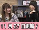 【11月27日更新】松井恵理子&影山灯がお届けするHJ文庫放送部2学期!