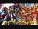 【ヴァンガード】EXCITE FIGHT!!#1【対戦動画】