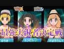 【ポケモンSM】メガ''チル''転職厨VSゆうき/えびピカリ/ライバロリ