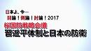 【討論】桜国防戦略会議-習近平体制と日本の防衛[桜H29/11/18]