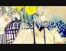 「友人の誕生日に」【miss you】歌ってみた vo.羅唯葵
