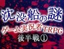 ※無料視聴可※【その1】ゲーム実況者たちがプレイする『沈没船の謎』【クトゥルフ神話TRPG】
