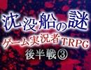【その3】ゲーム実況者たちがプレイする『沈没船の謎』【クトゥルフ神話TRPG】