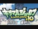 【ゆっくり人狼】きそまる人狼#10_8(9日目)【実卓初心者村...