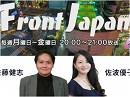 【Front Japan 桜】若者が政治に求めるのは「結果」である / トランプ大統領は慰安...